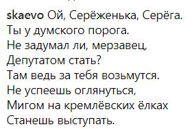 Шнуров отримав посаду в Держдумі: в мережі ажіотаж