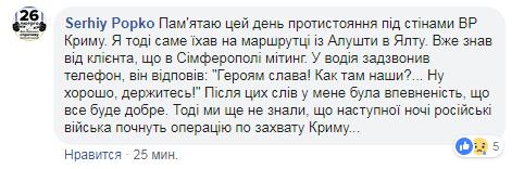 В Крыму открыто выступили против оккупантов