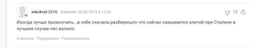 """Воротар """"Спартака"""" захопився Сталіним"""