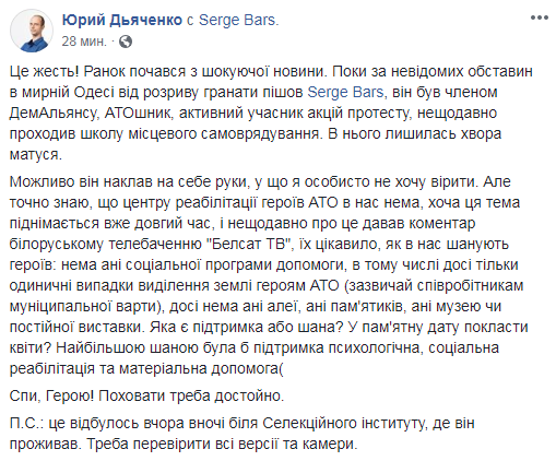 В Одессе нашли мертвым известного АТОшника