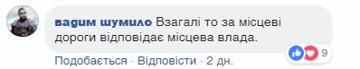 Кортеж Порошенко проскакал по ямам на Львовщине: появилось видео