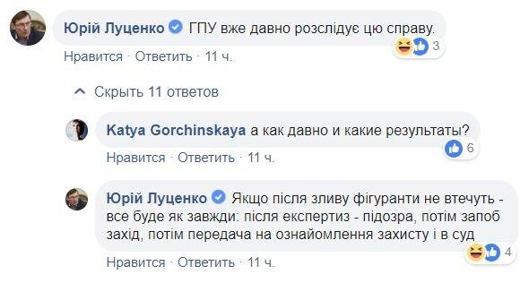 Луценко визнав контрабанду запчастин з РФ