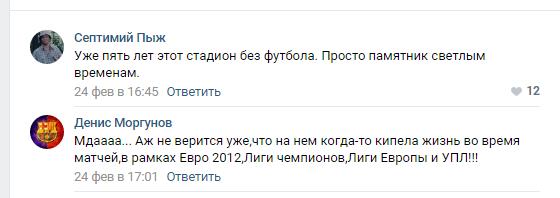 """""""Шкода, дуже шкода"""": показали нове фото """"Донбас Арени"""""""