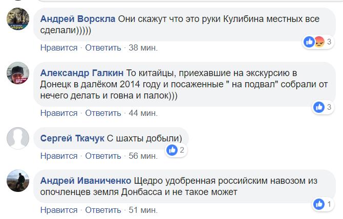 """""""Гражданская"""" война?! В сети всплыло фото с Донбасса"""