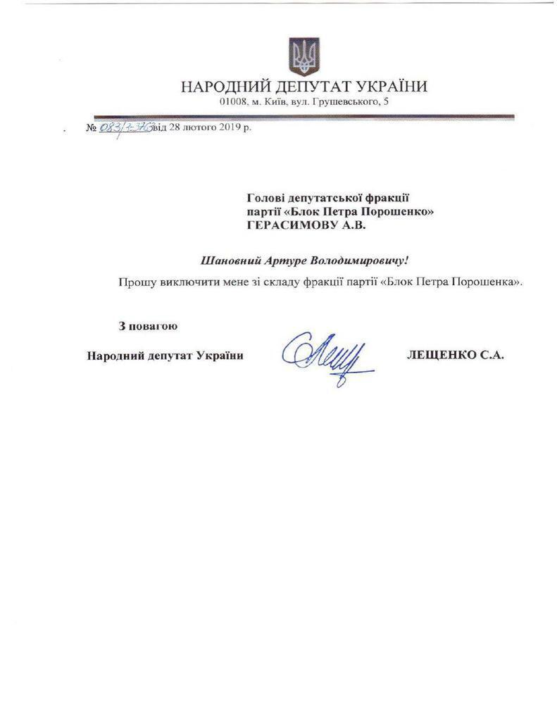 Нардепы объявили о выходе из БПП: названы имена