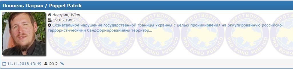 """""""Европа поддержала """"ДНР"""": раскрыт фейк"""