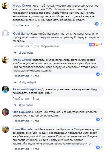 В Україні активізувалися мисливці за дітьми