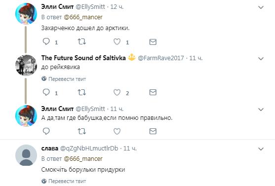 """В """"ДНР"""" показали ледяной коллапс Захарченко"""