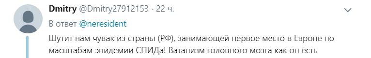 В ООН оскандалились суто російським виразом