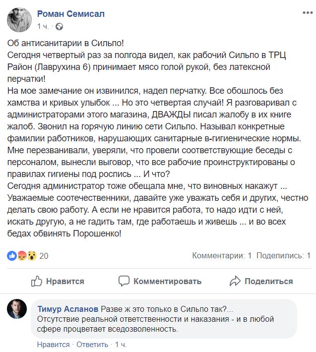 Известный киевский супермаркет угодил в скандал