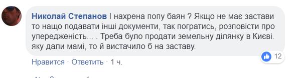 Савченко подала документи в ЦВК без 2,5 млн застави