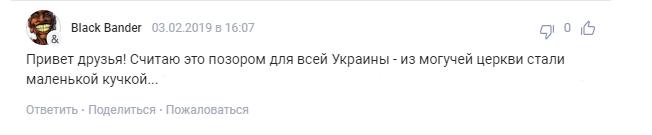 ''Жалюгідне видовище'': росіяни спливли жовчю через сходження Епіфанія на престол