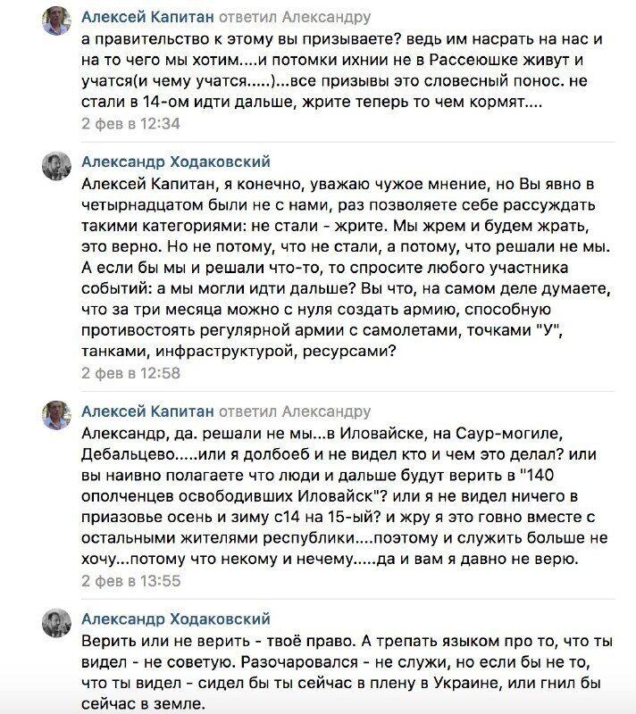 Переписка Ходаковського