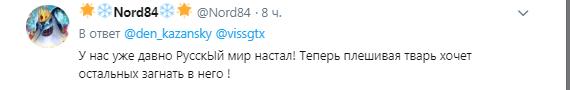 ''Р*шисти-мерзота!'' Українців розлютила витівка окупантів