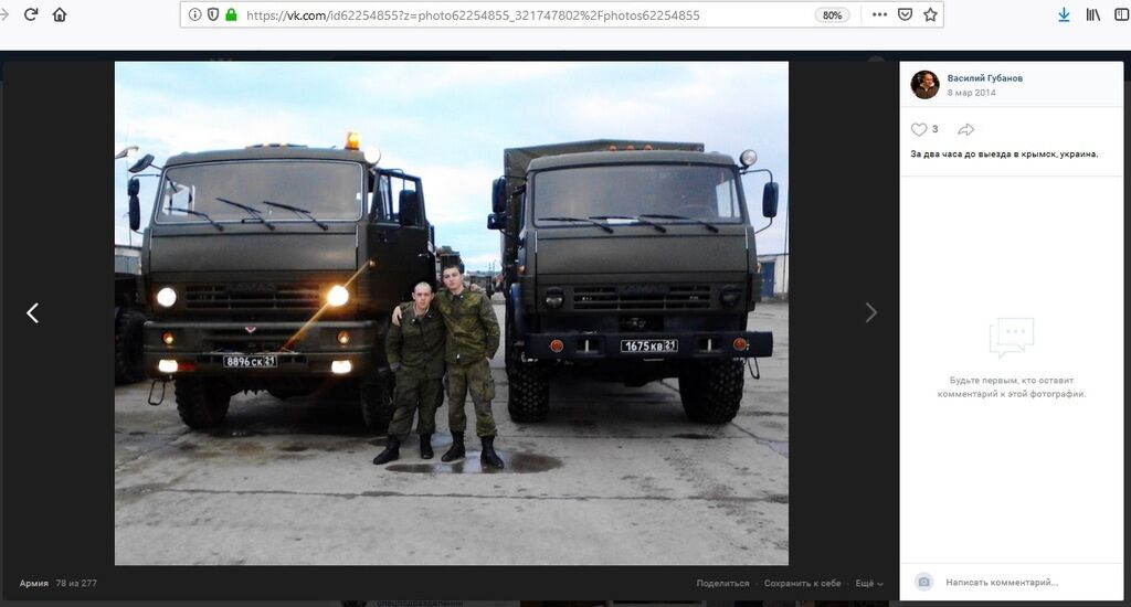 Російський військовий Ділейко Василь
