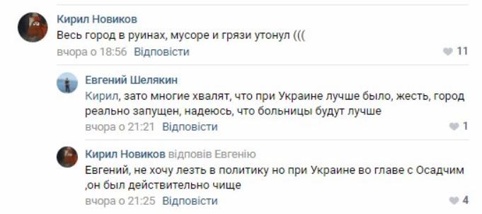 В Крыму пожаловались на новый коллапс