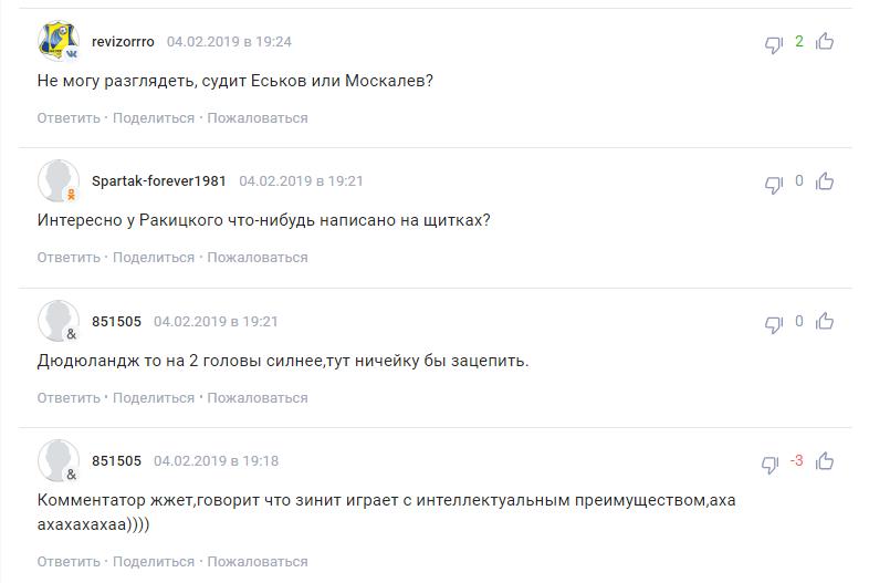 """""""Зеніт"""" зганьбився у першому матчі з Ракицьким"""