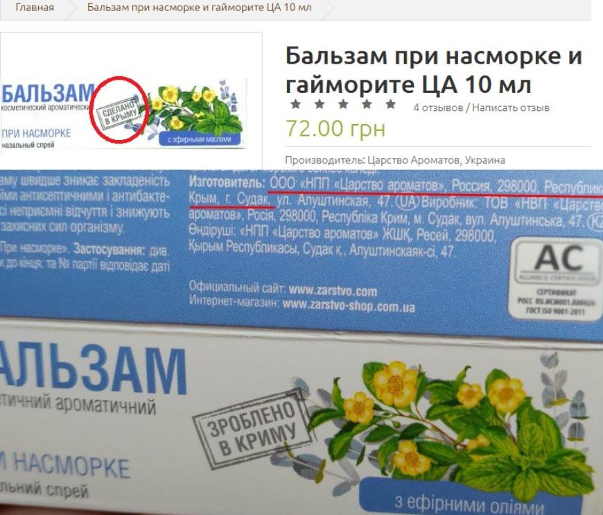 В Украине всплыли лекарства из Крыма