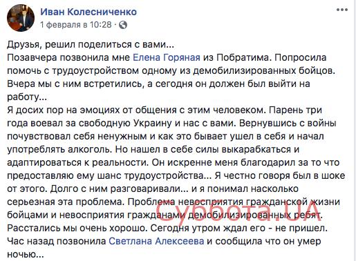 в Запорожской области воин АТО совершил самоубийство