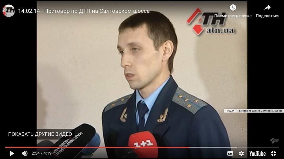 Прокурор Валерій Бухан