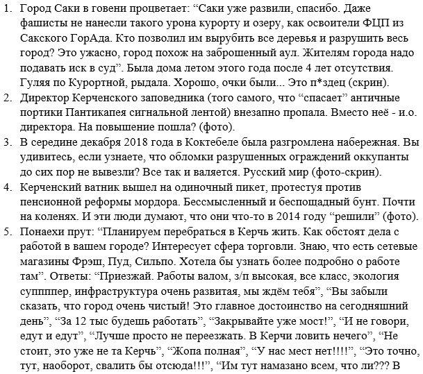 ''Хуже фашистов'': в Крыму уничтожают курорты