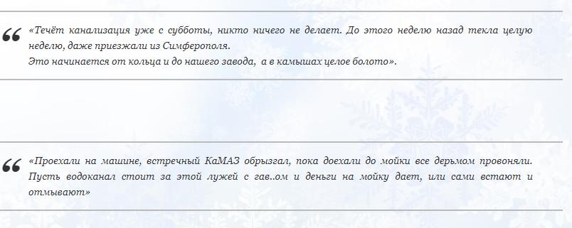 ''Російський дух!'' У Криму запанікували через ''озеро фекалій''