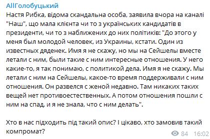 Настя Рыбка сделала признание о выборах в Украине