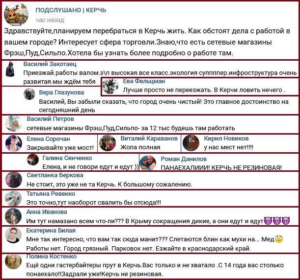 Закрити Керченський міст: кримчани незадоволені кількістю понаїхавших з РФ