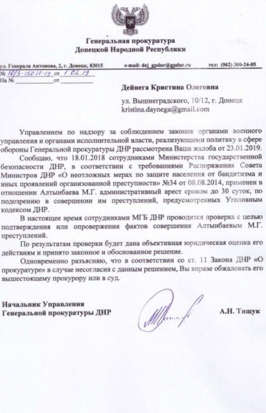 У ''ДНР'' заявили про арешт українського ''шпигуна''