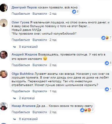 У мережі взяли на сміх ''мандрівницю'' Захарову