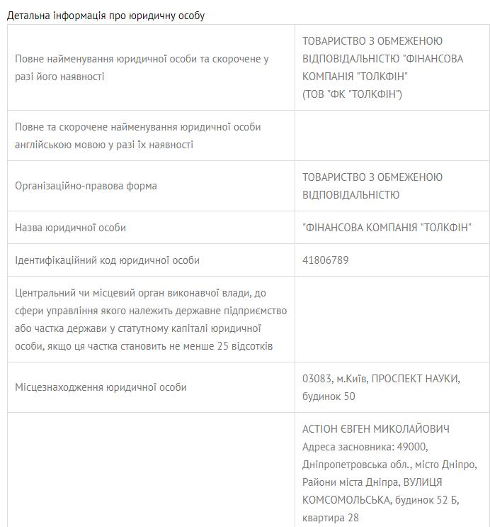 Хомутиннік і Фукс придбали ТРЦ Фірташа на підставних торгах: подробиці зухвалої схеми