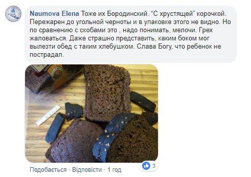 Известный производитель хлеба угодил в скандал