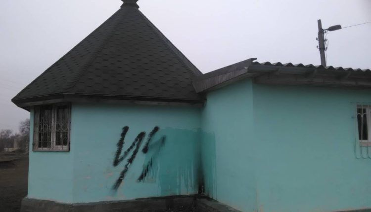 В Запорожье подожгли одну из церквей
