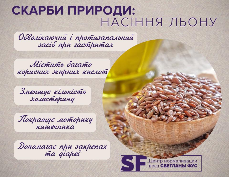 Лляне насіння: в чому користь, скільки і кому можна їсти