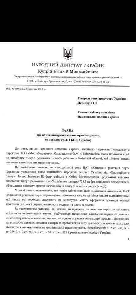 Незаконний видобуток піску в Києві: спливли нові деталі скандалу з ''Мостобудом''