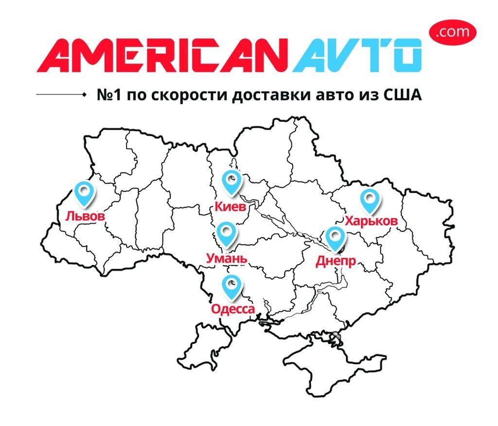Авто из США: станет ли доставка в Украину дешевле