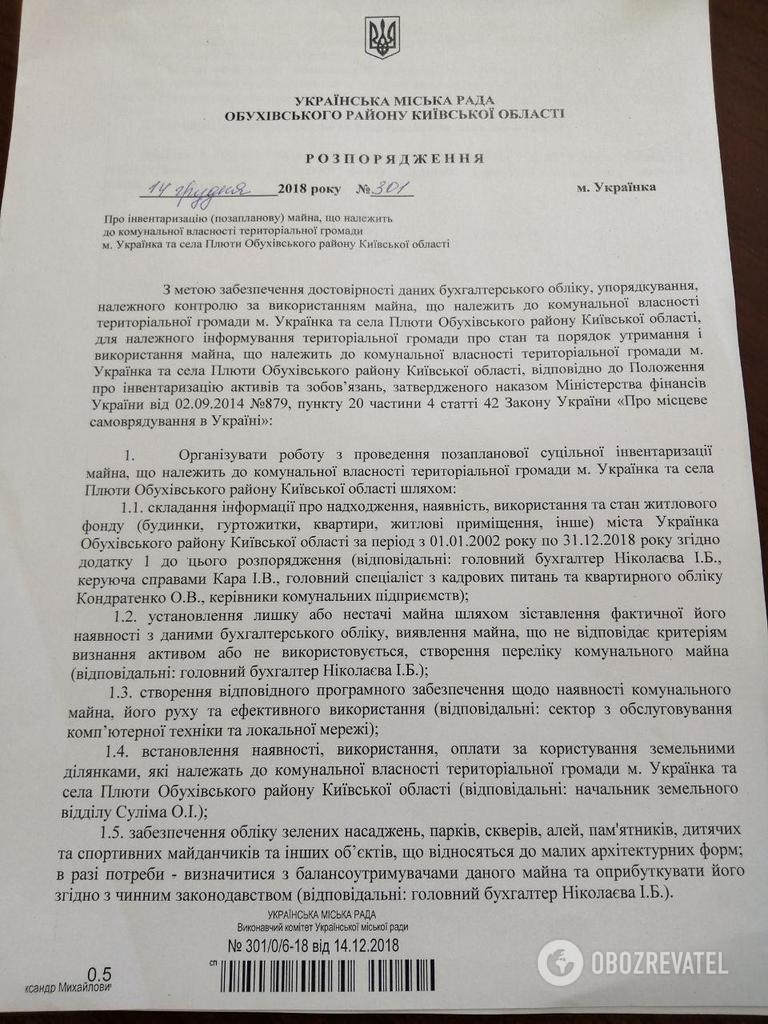 ''Бійки, земля і шантаж'': що відбувається в Українці