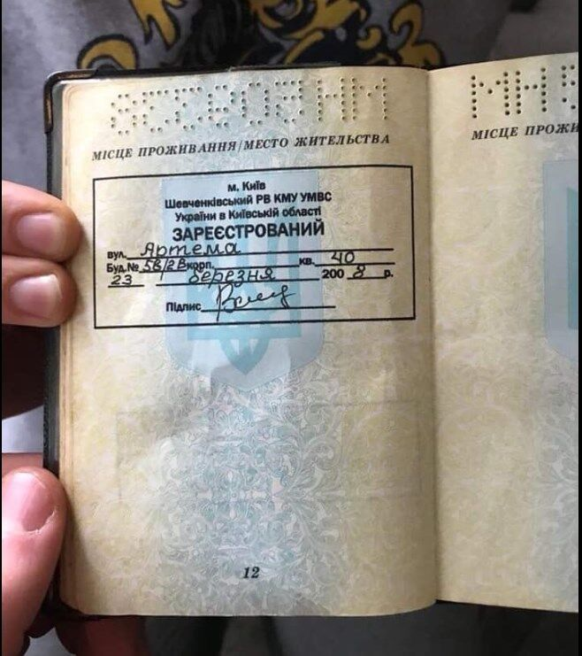 Паспорт шахрая
