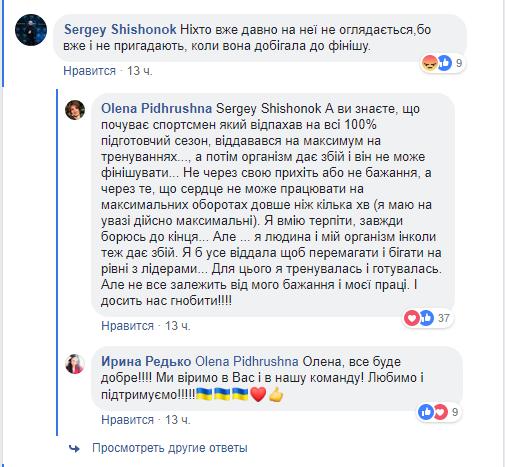 """""""Хватит нас гнобить!"""" Пидгрушная ответила украинцам"""