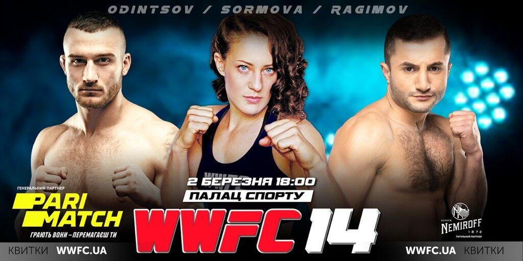 """Турнир WWFC 14: друзья Конора МакГрегора едут в Украину устраивать """"шоу"""""""