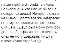 Пугачова проігнорувала похорон Децла: фани обурені