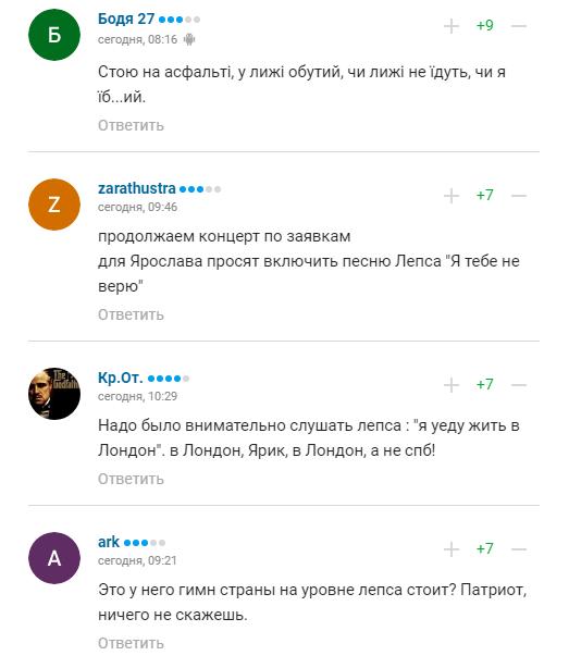 Ракицкий поплатился за слова про гимн Украины
