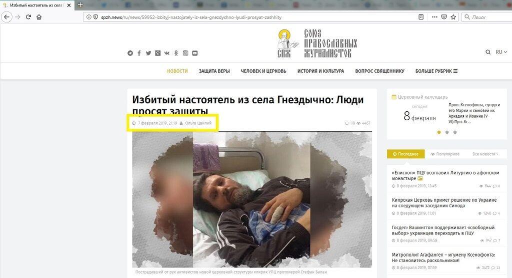 Внезапно исцелился: священник РПЦ публично оскандалился в Тернополе. Фотофакт