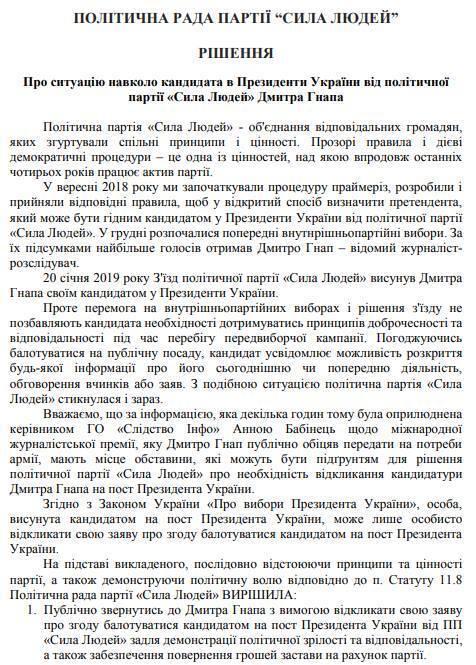 Партія зажадала від Гнапа повернути 2,5 млн грн