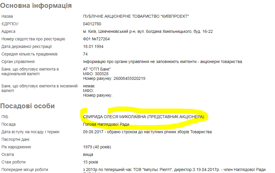 Соратник Черновецкого построит небоскреб возле Дворца ''Украина''