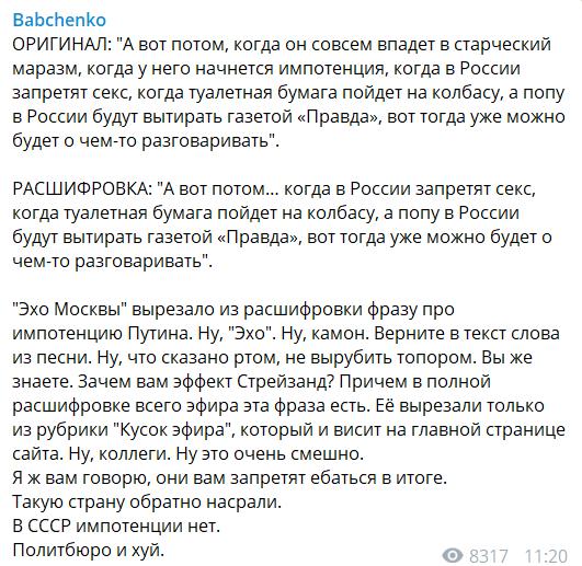 РосСМИ скрыли ''импотенцию'' Путина: Бабченко разоблачил обман