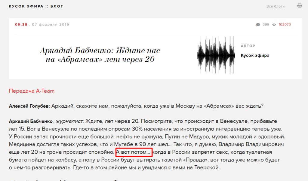 РосСМИ скрыли ''импотенцию'' Путина