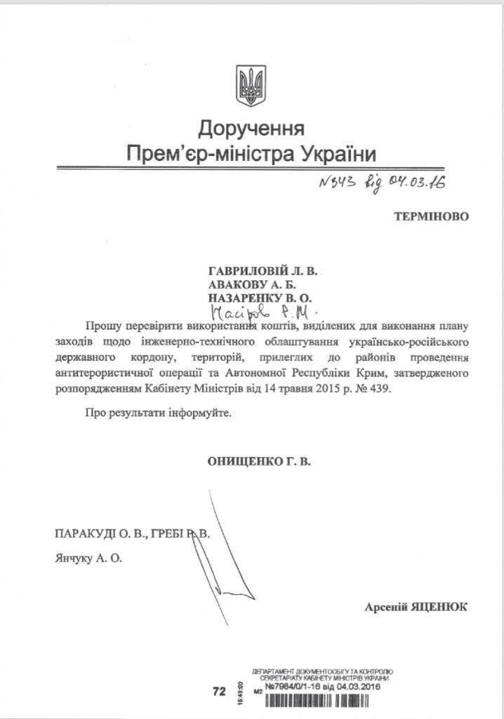 Яценюк поручал проверить иÑпользование ÑредÑтв на ÑтроительÑтво границы еще в 2016 году – документ