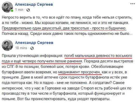 Минус 5 оккупантов! Бойцы ВСУ мощно ответили ''Л/ДНР''