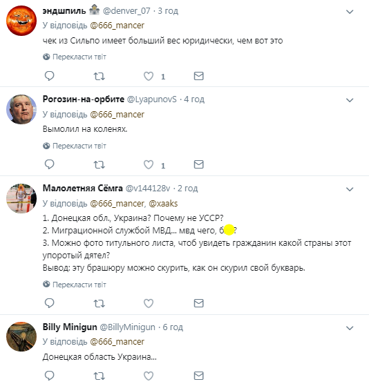 ''Вымолил на коленях?'' В сети высмеяли ''паспорт'' идеолога ''ДНР''